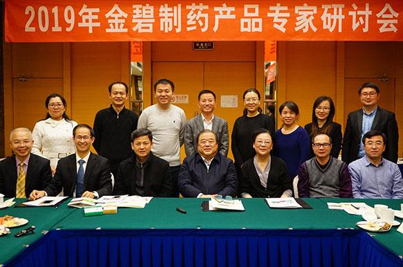 云南金碧制药产品专家研讨会在北京召开