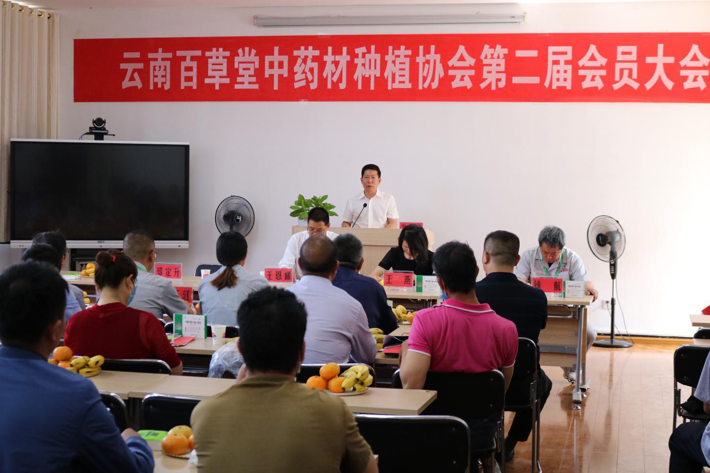 金碧制药承办云南百草堂中药材种植协会第二届会员大会